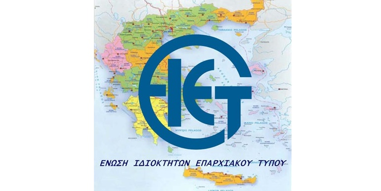"""Αδικαιολόγητο το """"πάγωμα"""" των μέτρων στήριξης στον Περιφερειακό Τύπο 5"""