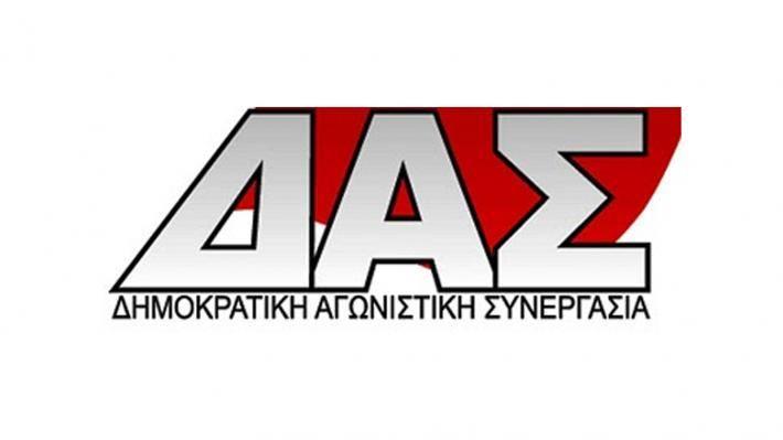 Σήμερα και αύριο οι εκλογές για τη νέα διοίκηση του Εργατικού Κέντρου - Η διακήρυξη της ΔΑΣ 8