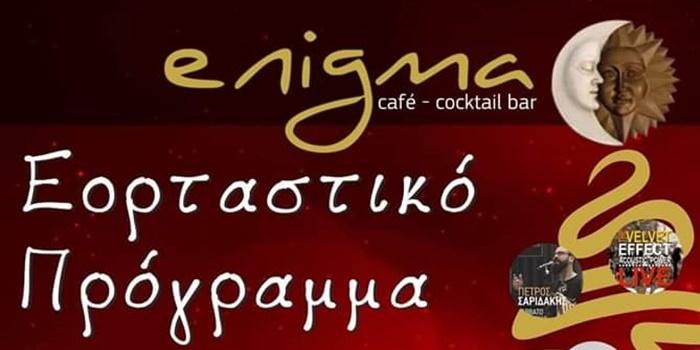 Γιορτάστε τα φετινά Χριστούγεννα όπως ποτέ άλλοτε… στο Enigma Cafe Bar στη Στούπα! 5