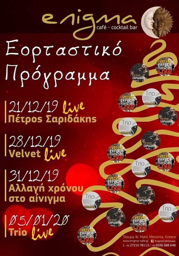 Γιορτάστε τα φετινά Χριστούγεννα όπως ποτέ άλλοτε… στο Enigma Cafe Bar στη Στούπα! 2