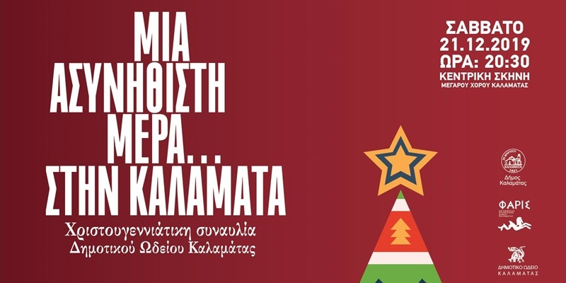 """Μια...""""ασυνήθιστη Χριστουγεννιάτικη μέρα στην Καλαμάτα"""" με το Δημοτικό Ωδείο Καλαμάτας 1"""