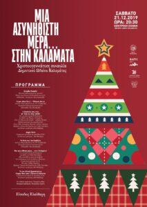 """Μια...""""ασυνήθιστη Χριστουγεννιάτικη μέρα στην Καλαμάτα"""" με το Δημοτικό Ωδείο Καλαμάτας 2"""