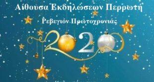 80527608 1438850792945343 7255492522330292224 o 1 310x165 - Ρεβεγιόν Πρωτοχρονιάς στην Αίθουσα Εκδηλώσεων Περρωτή - Δείτε το μενού