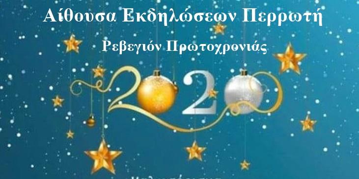 Ρεβεγιόν Πρωτοχρονιάς στην Αίθουσα Εκδηλώσεων Περρωτή - Δείτε το μενού 29
