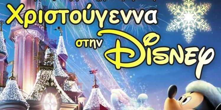 Χριστούγεννα στη Disney από τη Φιλαρμονική του Δήμου Καλαμάτας 1