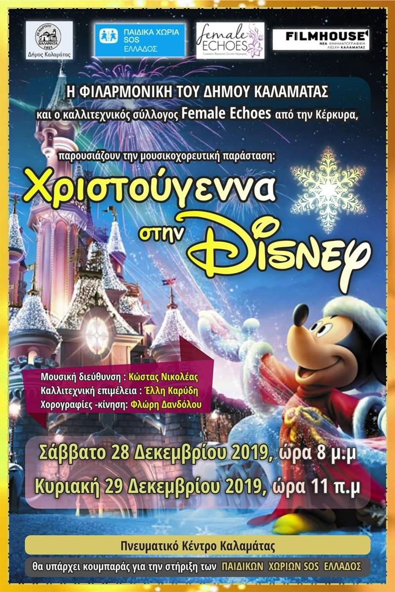 Χριστούγεννα στη Disney