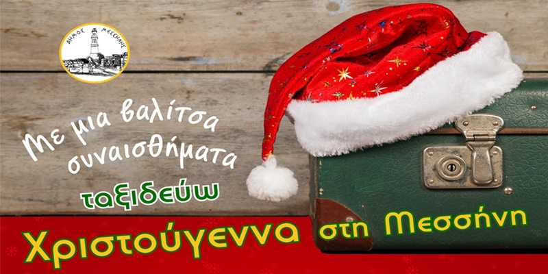 Πρόγραμμα εορταστικών εκδηλώσεων στη Μεσσήνη 1