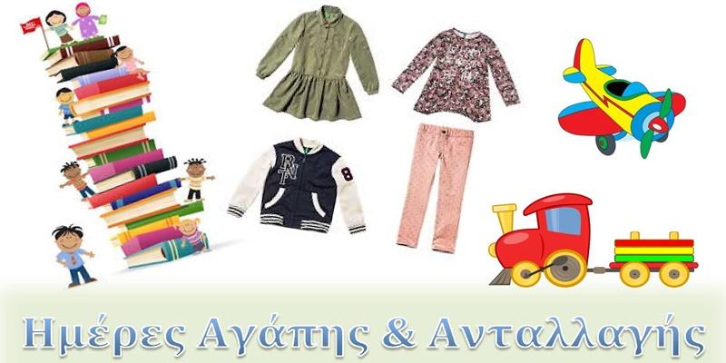 Παζάρι ανταλλαγής παιδικών βιβλίων, ρούχων και παιχνιδιών στη Στούπα 16