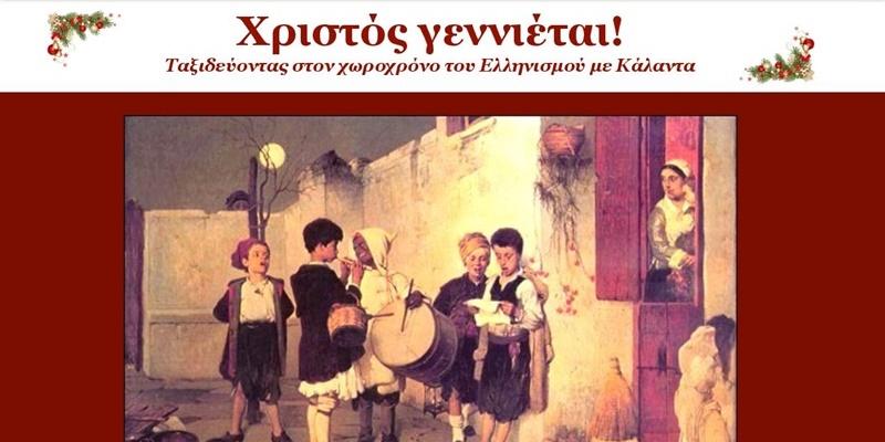 Χριστουγεννιάτικη Συναυλία από την Σχολή Βυζαντινής Μουσικής της Ι. Μητροπόλεως Μεσσηνίας 35