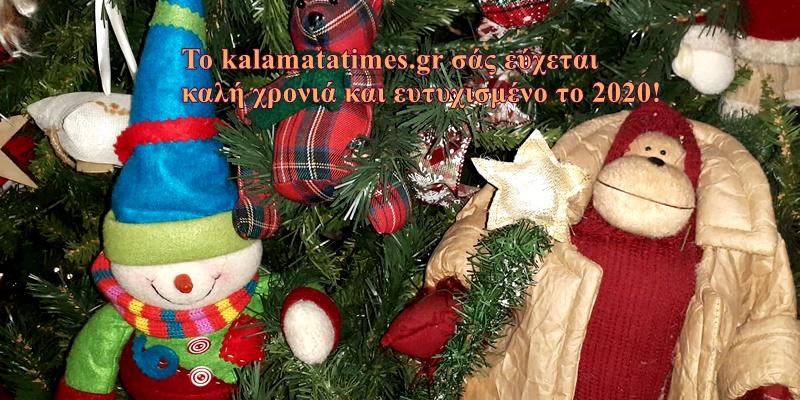 Το kalamataTimes.gr εύχεται σε όλους ευτυχισμένο, δημιουργικό 2020! 15