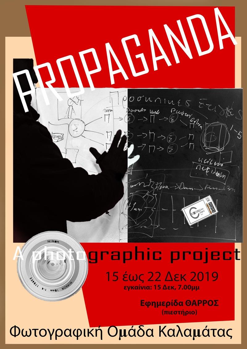 Έκθεση φωτογραφίας «Προπαγάνδα» από τη Φωτογραφική Ομάδα Καλαμάτας 5