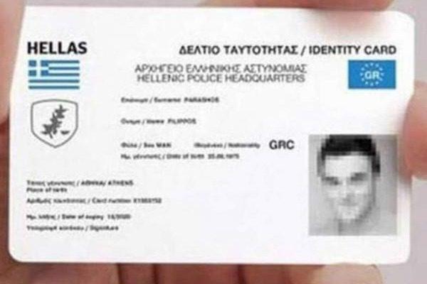 Τέλος για ΑΦΜ και ΑΜΚΑ: Θέμα ημερών ο διαγωνισμός για τις νέες ταυτότητες 14