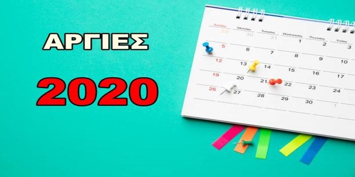 Ποια θα είναι τα τριήμερα και οι αργίες του 2020 5