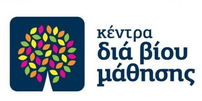 Ξεκινούν προγράμματα εκπαίδευσης ενηλίκων μέσω του Κέντρου Δια Βίου Μάθησης στον Δήμο Μεσσήνης 5
