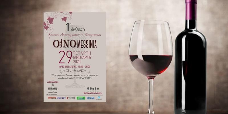 Η 1η έκθεση Κρασιού «ΟΙΝΟ Messinia» στην Καλαμάτα από το DRINK SHOP 11