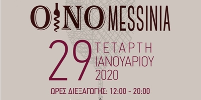 έκθεση Κρασιού ΟΙΝΟ Messinia