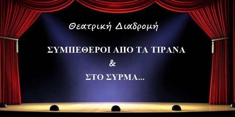 «Συμπέθεροι από τα Τίρανα» και «Στο Σύρμα...» από την Θεατρική Διαδρομή Καλαμάτας 3