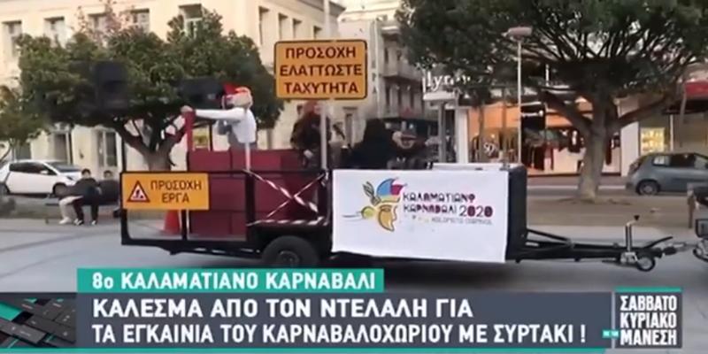 Προβολή του Καλαματιανού Καρναβαλιού στην εκπομπή του Alpha «Σαββατοκύριακο με τον Μάνεση» 49