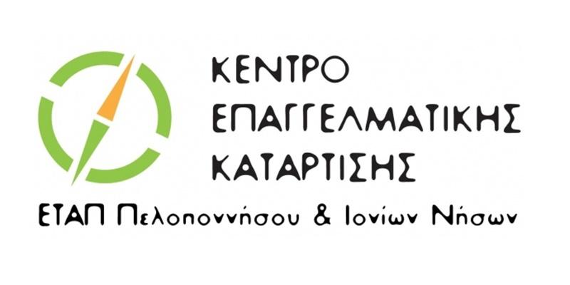 Δηλώστε συμμετοχή στα σεμινάρια της ΕΤΑΠ Πελοποννήσου & Ιονίων Νήσων 1