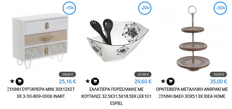 Φτιάξτε το σπίτι των ονείρων σας με εκπτώσεις έως 50% στο Crystal Kyriakopoulos! 10