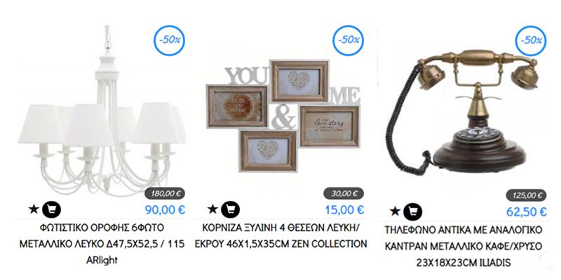 Φτιάξτε το σπίτι των ονείρων σας με εκπτώσεις έως 50% στο Crystal Kyriakopoulos! 4