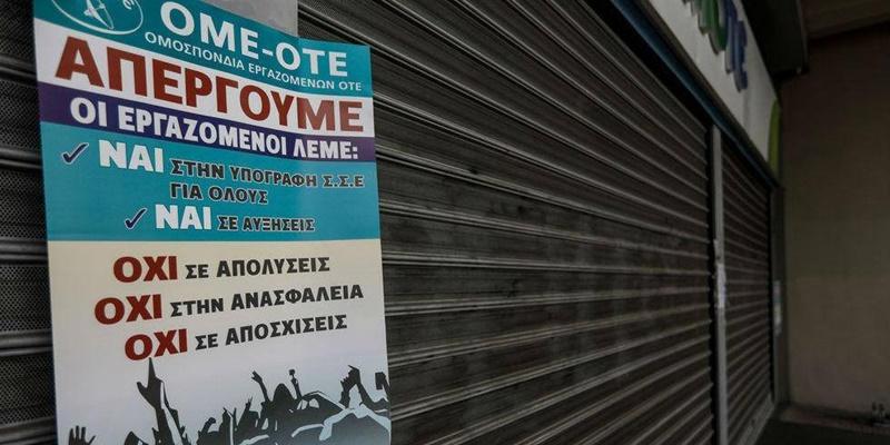Παμμεσσηνιακός Σύνδεσμος Εργαζομένων: Μηνύσεις, συλλήψεις και τρομοκρατία ενάντια στους απεργούς του ΟΤΕ 1