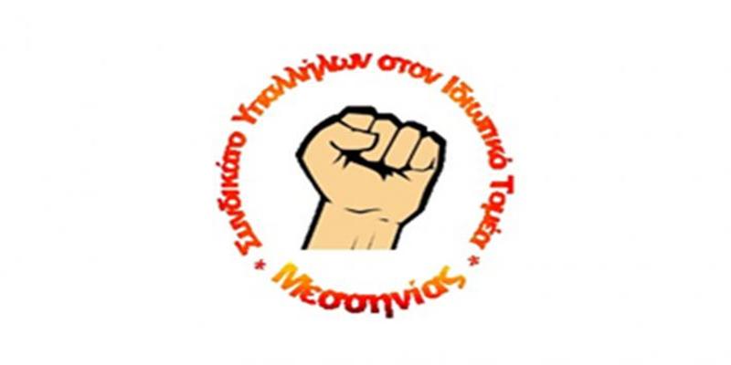 Απεργιακή κινητοποίηση του Συνδικάτου ιδιωτικών υπαλλήλων Μεσσηνίας στις 22 Ιανουαρίου 16