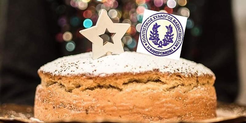 Το Σάββατο κόβει πίτα ο Πολιτιστικός Σύλλογος Βασιλιτσιωτών «Η Φανερωμένη» 16