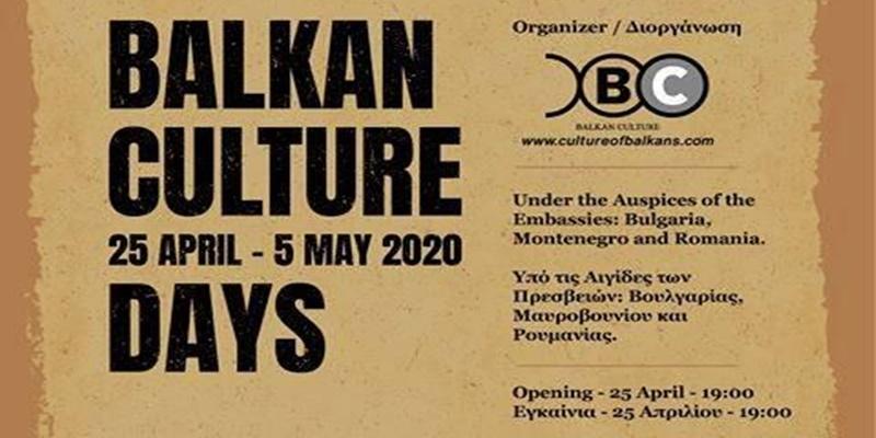 Οι «Ημέρες Βαλκανικού Πολιτισμού» στον χώρο τέχνης Α49 1