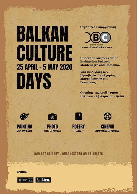 Οι «Ημέρες Βαλκανικού Πολιτισμού» στον χώρο τέχνης Α49 2