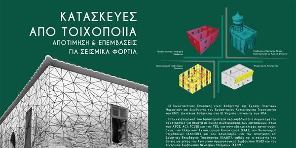 """ΤΕΕ Πελοποννήσου: Παρουσιάζει το βιβλίο """"Κατασκευές από τοιχοποιία - Αποτίμηση και επεμβάσεις για σεισμικά φορτία"""" 12"""