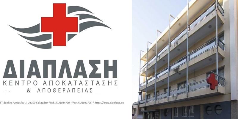 Η κλινική «Λητώ» μετεξελίσσεται σε νέο σύγχρονο ιδιωτικό νοσοκομείο! 1