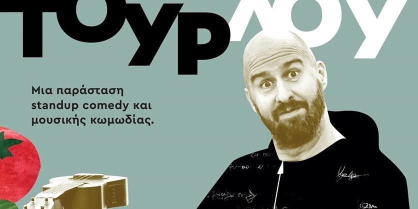 «Tουρλού» παράσταση stand up comedy από τον Αριστοτέλη Ρήγα στο Θέατρο Νηπιαγωγείο 2