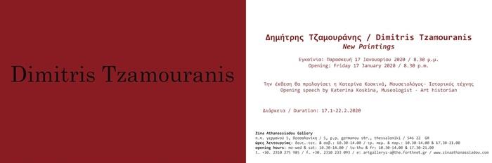 """Έκθεση Ζωγραφικής του Δημήτρη Τζαμουράνη """"New Paintings"""" στη Θεσσαλονίκη 2"""