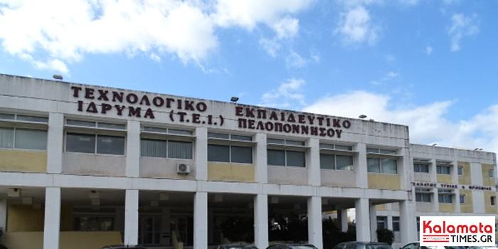 ΜΑΣ ΤΕΙ ΠΕΛΟΠΟΝΝΗΣΟΥ: Να ανακληθεί εδώ και τώρα η απόλυση της υπαλλήλου της λέσχης του ΑΕΙ Καλαμάτας 39