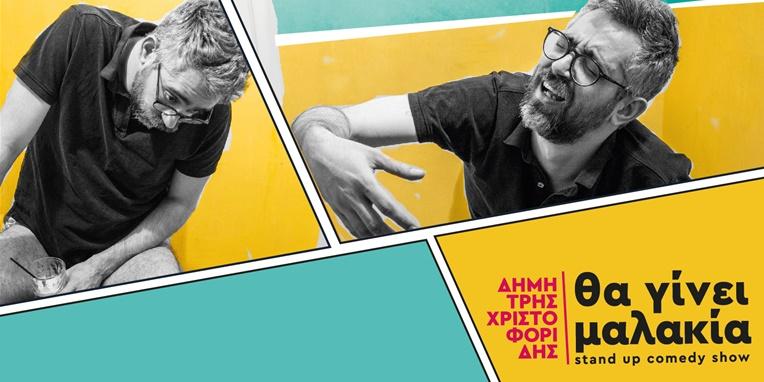 Νέο stand up comedy του Δημήτρη Χριστοφορίδη στο Θέατρο Νηπιαγωγείο 4