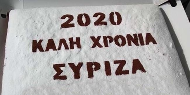 Παρουσία Χαρίτση αύριο η κοπή πίτας του ΣΥΡΙΖΑ Μεσσηνίας 4