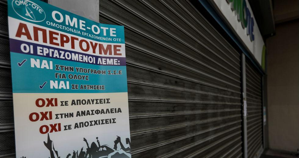 Α΄ ΕΛΜΕ ΜΕΣΣΗΝΙΑΣ: Ψήφισμα συμπαράστασης στους απεργούς του ΟΤΕ 2