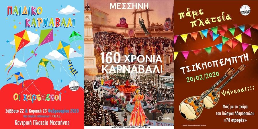 160ο Καρναβάλι Μεσσήνης 2020 - Πρόγραμμα αποκριάτικων εκδηλώσεων 32