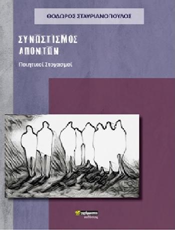 «ΣΥΝΩΣΤΙΣΜΟΣ ΑΠΟΝΤΩΝ» Ποιητική Συλλογή του Θόδωρου Σταυριανόπουλου 2