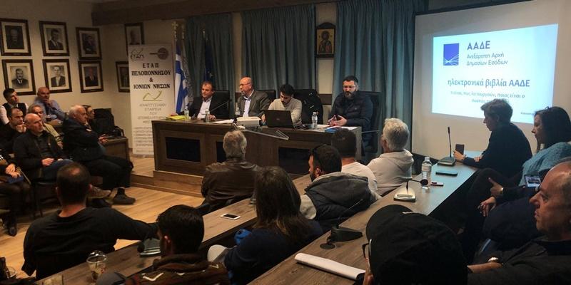 Πραγματοποιήθηκε η πρώτη ενημερωτική εκδήλωση για τους επιχειρηματίες στην Πύλο 6