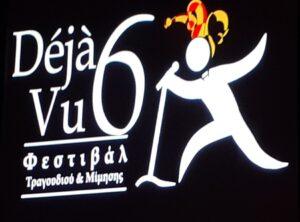 Βλαχοπούλου, Βόσσου, Ρέμος, Hadise, Shakira και άλλοι διάσημοι στο Deja Vu 6 2