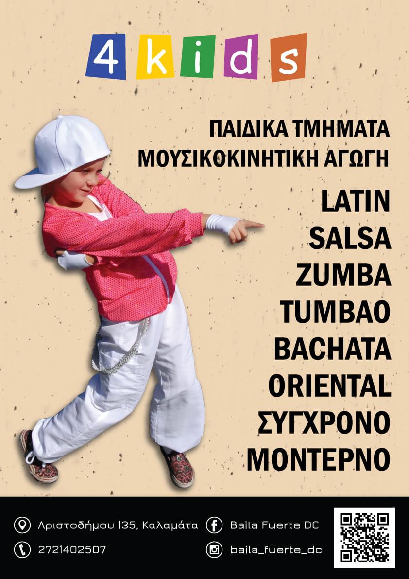 Ο χορός είναι πραγματική ευλογία για κάθε παιδί, οποιασδήποτε ηλικίας 5