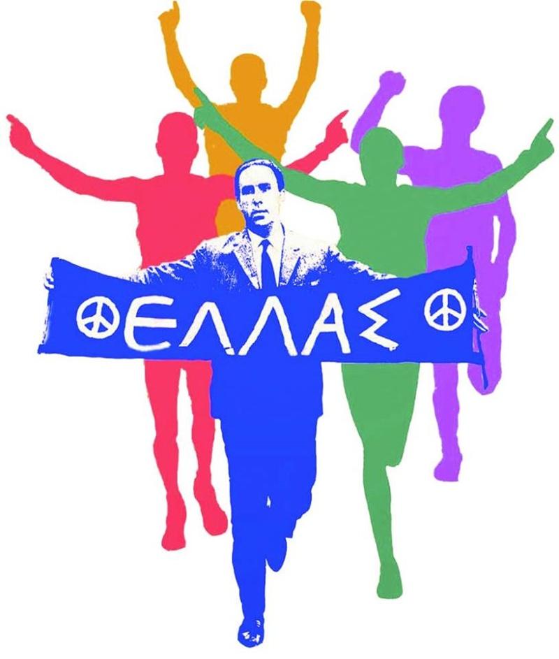 17 Μαρτίου ο 4ος Αγώνας Δρόμου Ειρήνης «Γρηγόρης Λαμπράκης» 2