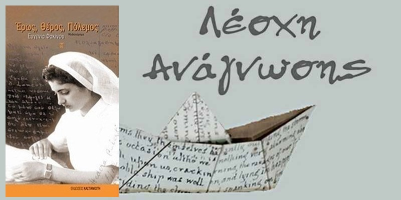 «Έρως, Θέρος, Πόλεμος» της Ευγενίας Φακίνου στη 5η συνάντηση της Λέσχης Ανάγνωσης 15