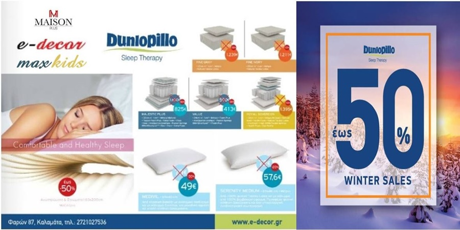 Sales sleeping therapies έως 50% στα Dunlopillo αποκλειστικά στο «e-Decor»! 3