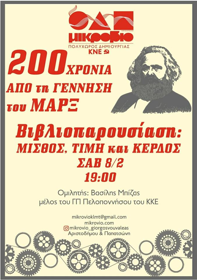 """Εκδήλωση για τα 200 χρόνια από την γέννηση του Μαρξ στο """"Μικρόβιο"""" 2"""