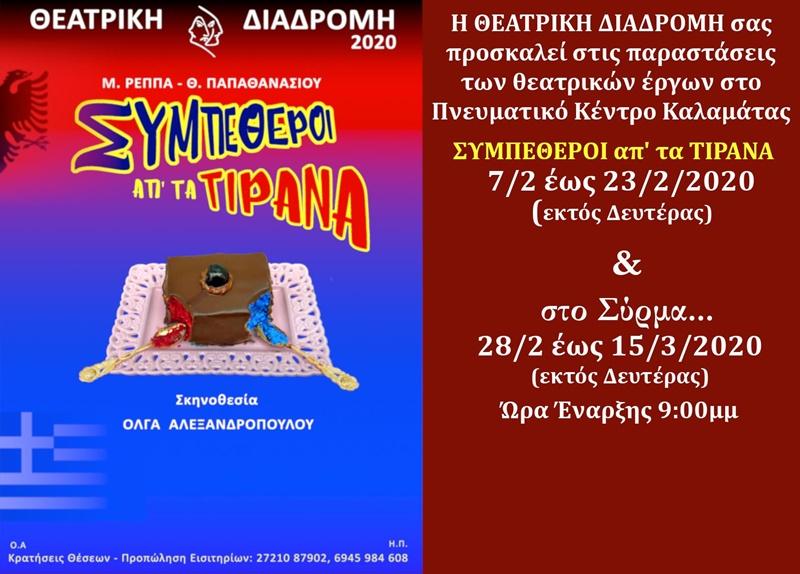 Συνεχίζονται οι παραστάσεις «Συμπέθεροι απ τα Τίρανα» από τη Θεατρική Διαδρομή 2
