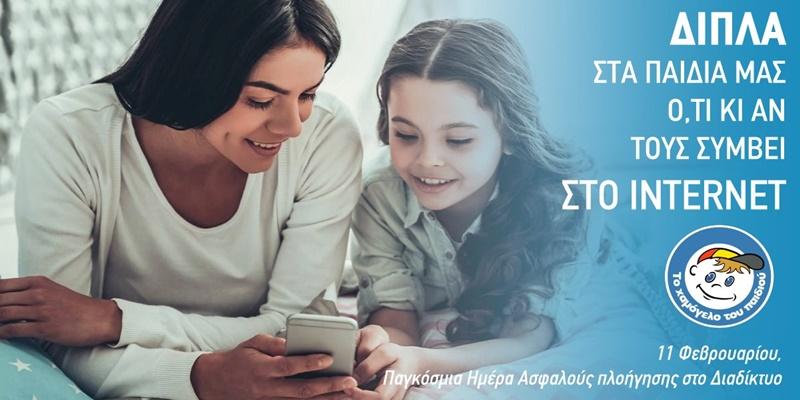 «Το Χαμόγελο του Παιδιού»: «Δίπλα στα παιδιά μας, ό,τι κι αν τους συμβεί στο Internet» 1