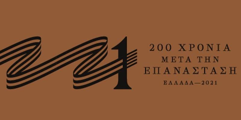 «Ελλάδα 2021»: Αυτό είναι το επίσημο σήμα της Επιτροπής 3